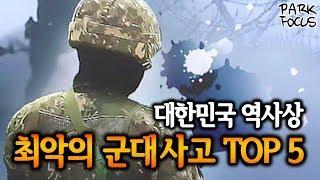 대한민국 역사상 최악의 군대 총기 사고 TOP 5 [+리얼리티 주의]