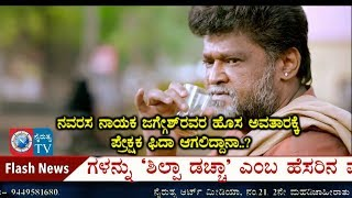 8MM Bullet Trailer | New Kannada Movie | Jaggesh | Vasishta N Simha | Mayuri | Nairutya Tv