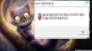 응용프로그램 오류 0xc000007b 해결방안