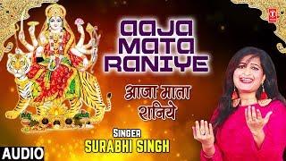 आजा माता रानिये I Aaja Mata Raniye I SURABHI SINGH I New Latest Devi Bhajan I Full Audio Song