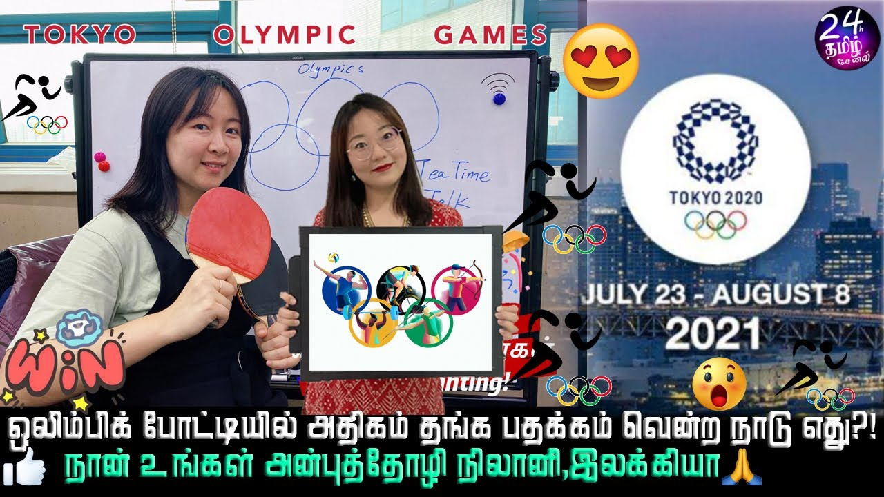 ஒலிம்பிக்கில் எந்த நாடு முன்னிலையில்!?   Olympic tokyo 2021 in CRI Tamil Nilani   cri elakkiya  