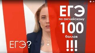 ЕГЭ по английскому - легко! Приглашаем на наши курсы подготовки к ЕГЭ в Санкт-Петербурге. 12+