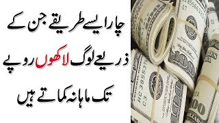 Top 4 Best Online Earning Source | Earn Money Online | Make Passive Income From Home Urdu/Hindi