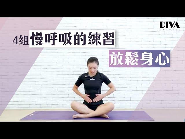4組慢呼吸的練習,放鬆身心