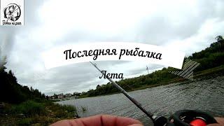 Последняя рыбалка лета