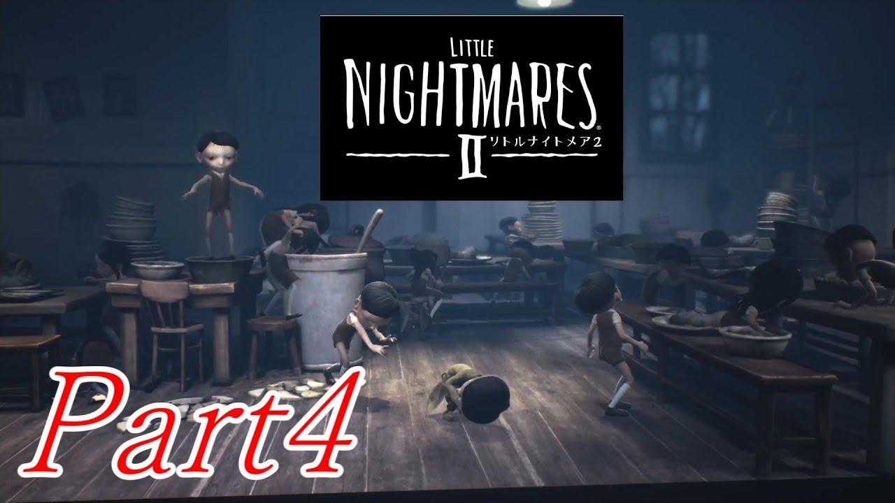 【リトルナイトメア2 (LITTLE NIGHTMARES II)】学級崩壊どころじゃないぞこれ(笑)【Part4】