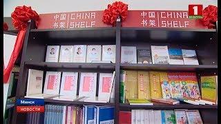 «Полки китайских книг» впервые открыли в Минске