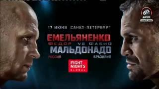 видео: Бой Федор Емельяненко VS Фабио Мальдонадо. 17.06.2016 г. Полная версия боя.