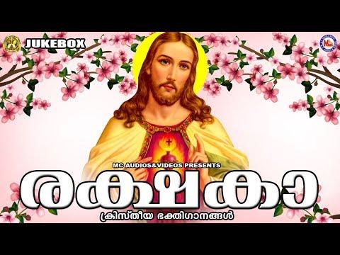 രക്ഷകാ | Rakshaka | Christian Devotional Sonags Malayalam | Christian Songs Malayalam