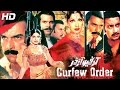 CURFEW ORDER (FULL MOVIE) - SHAN, SAIMA & BABAR ALI - SUPERHIT PAKISTANI FILM