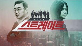 [LIVE] 주진우 & 김의성 탐사기획 스트레이트 (2회) 다시보기
