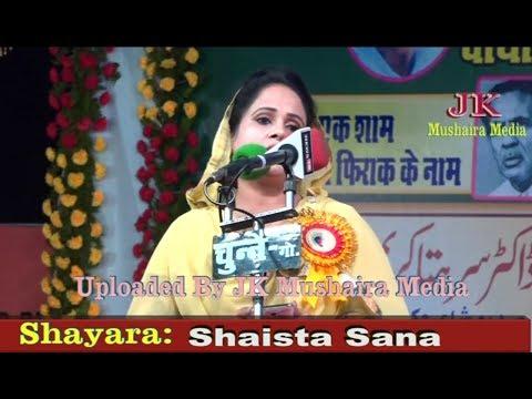 Shaista Sana All India Mushaira  Gorakhpur 2017 Con.Dr. Wajahat Kareem