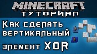 Как сделать вертикальный элемент XOR [Уроки по Minecraft]