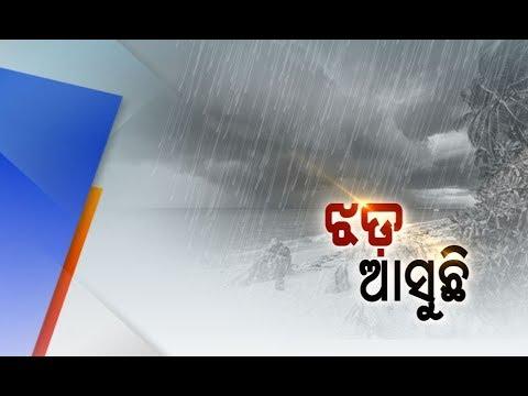 Weather Alert In Odisha Heavy To Very Heavy Rain Fall
