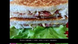 Горячий бутерброд. Пошаговый рецепт с фото