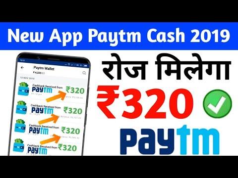 New Earning App 2019 || ₹320+₹320 Paytm Cash Unlimited Time || Best Paytm Cash Earning App 2019