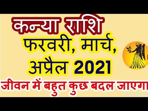 Kanya Rashi February, March, April 2021 Rashifal | Virgo Monthly Horoscope