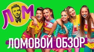 Open Kids ft. NEBO5 - Поколение Танцы | ЛОМовой обзор Свежих Клипов.