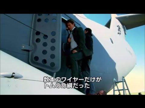 『ミッション:インポッシブル/ローグ・ネイション』全て本物!命懸けの飛行機スタント メイキング映像