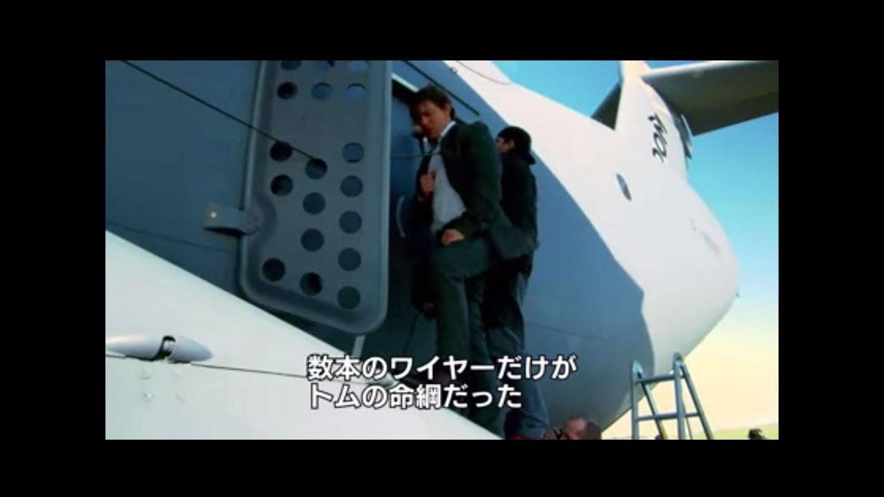 画像: 『ミッション:インポッシブル/ローグ・ネイション』全て本物!命懸けの飛行機スタント メイキング映像 www.youtube.com