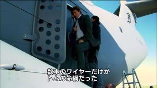 『ミッション:インポッシブル/ローグ・ネイション』 8月7日(金)全国...