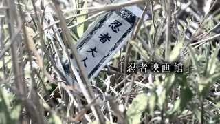2014 8/22〜24 三重県伊賀市で開催された「伊賀の國 忍者映画祭」コンペ...