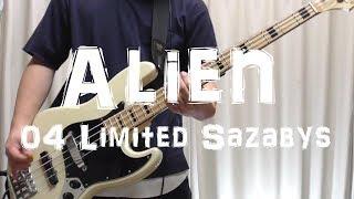 【04 Limited Sazabys】『Alien』ベース cover 【りょうさん】