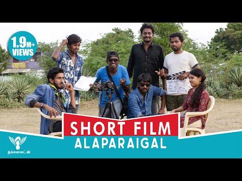 Short Film Alaparaigal - Nakkalites