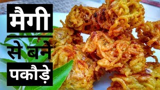 Maggi Pakora Recipe In Hindi By Indian Food Made Easy