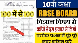 RBSE BOARD CLASS 10 SCIENCE PAPER   CLASS 10TH RAJASTHAN BOARD SCIE...