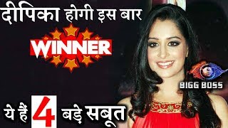 4 BIG PROOF ! Dipika Kakar will be the winner of BIGG BOSS 12