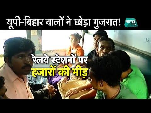 गुजरात में यूपी-बिहार वालों की पिटाई का मामला बढ़ा, दहशत में लोग EXCLUSIVE | News Tak