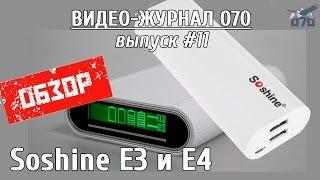 Обзор Soshine E3 и E4 (Power Bank + зарядное устройство)