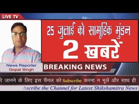 Two Shiksha mitra Latest News : शिक्षामित्र करेंगें सामूहिक मुंडन। Breaking News Today