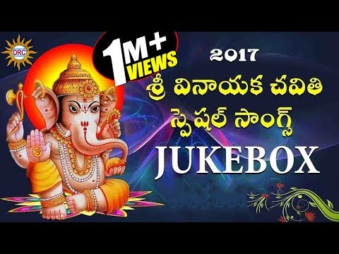 2017 Chavithy Special Songs Jukebox || Lord Ganesh Special || Disco Recording Company