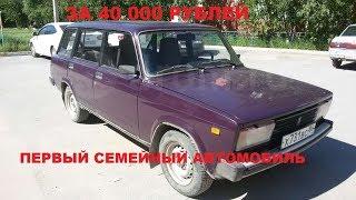 Первый Семейный Автомобиль. Автомобиль За 40 000 Рублей.