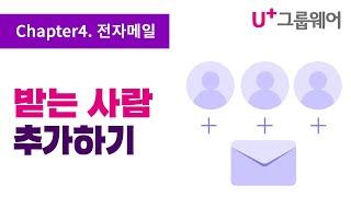 [U+그룹웨어] 전자메일 작성 시 받는 사람 추가하기