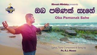 Oba Pamanak Sehe (ඔබ පමණක් සෑහේ) Sinhala Worship Song | Ps. R.J. Moses | 2019/2020
