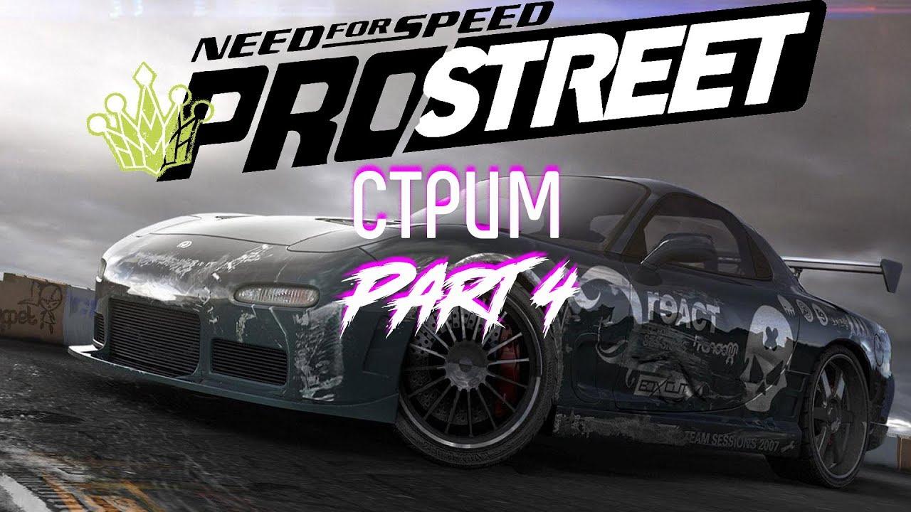 Cтрим - NFS ProStreet \\ Часть 4 // Зрители заказывают музыку на стриме