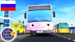 детские песенки | Автобусы | мультфильмы для детей | Литл Бэйби Бам