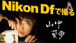 #いいニコンの日 Nikon Df で一週間の東京出張へ!Dfと沢山のDタイプレンズで撮影したモデルの山中夏歩さんやスナップなど写真をたっぷりお見せします。