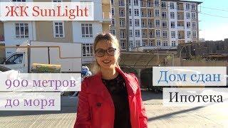 Купить квартиру в Сочи / ЖК Санлайт / Недвижимость в Сочи