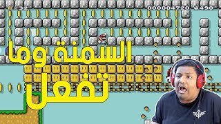 #ماريو_ميكر : السمنة وما تفعل ! | Mario Maker #47