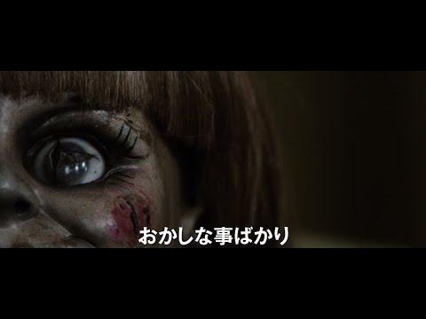 【映画】★アナベル 死霊館の人形(あらすじ・動画)★