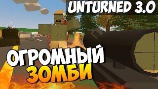 Unturned 3.0 - Огромный зомби!#3