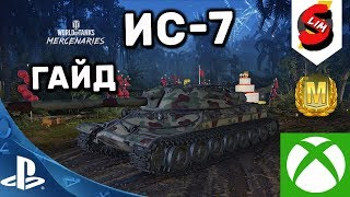 иС-7 Гайд WOT Console PS4 XBOX ИС-7 КАК ИГРАТЬ? ИС-7 ОБЗОР ИС 7 World of Tanks