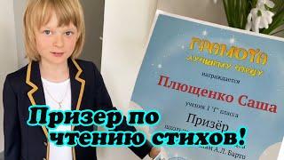 Саша Плющенко похвастался школьными успехами