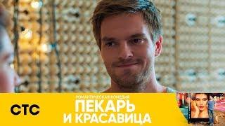 Андрей не может быть с Оксаной   Пекарь и красавица