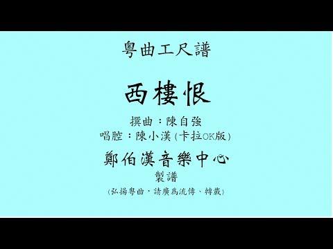 """粵曲工尺譜 """"西樓恨"""" 陳小漢卡拉OK版唱腔"""