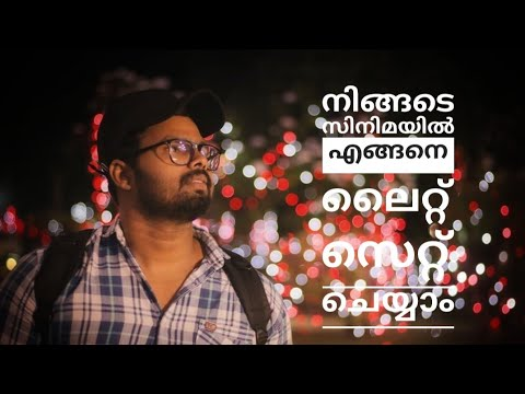 How To Top 5 Basic Film Lighting Techniques Malayalam